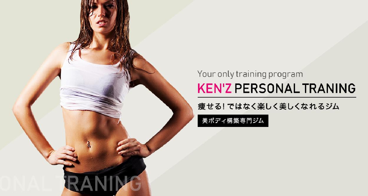美ボディ構築専門ジム|Ken'z Personal training gym